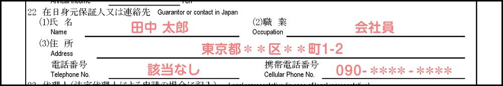 配偶者ビザ申請の在留資格変更許可申請書_3枚目の22