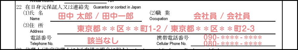 配偶者ビザ申請の在留資格変更許可申請書_3枚目の22の補足