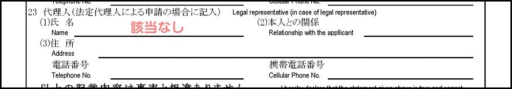 配偶者ビザ申請の在留資格変更許可申請書_3枚目の23