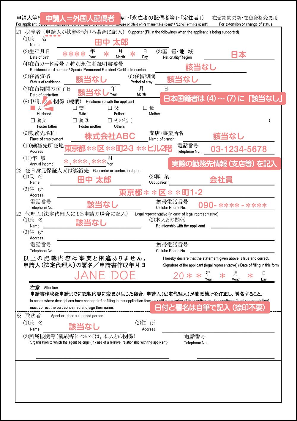 配偶者ビザ申請の在留資格変更許可申請書_3枚目
