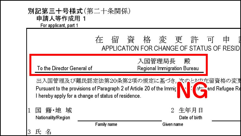 旧書式の在留資格変更許可申請書