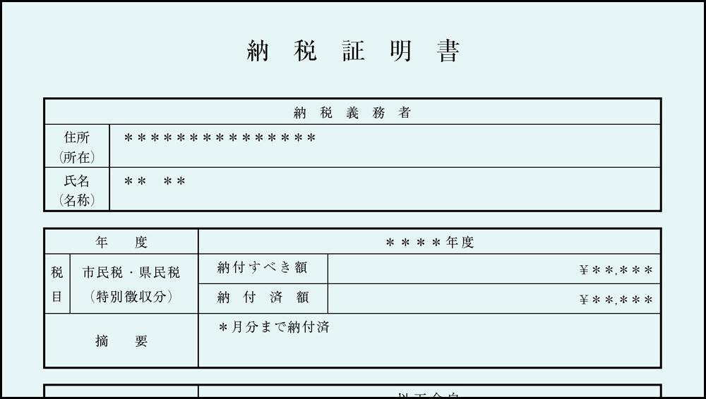 納税証明書の見本・サンプル