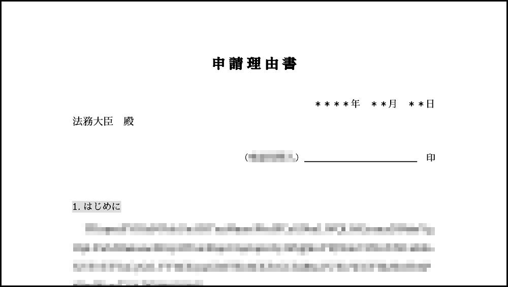申請理由書の見本