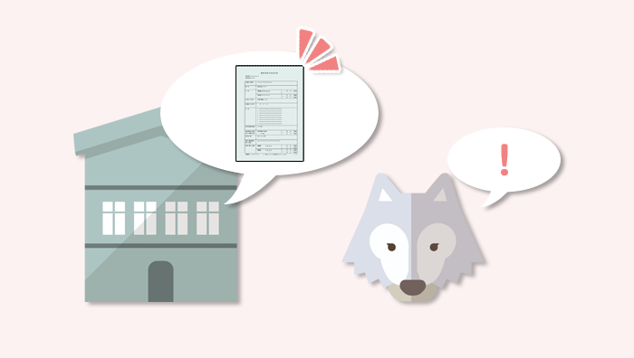 法人登記簿謄本の追加提出通知