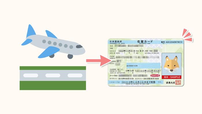 日本の空港で在留カードが交付される