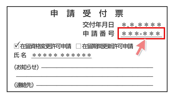 申請受付票の見本