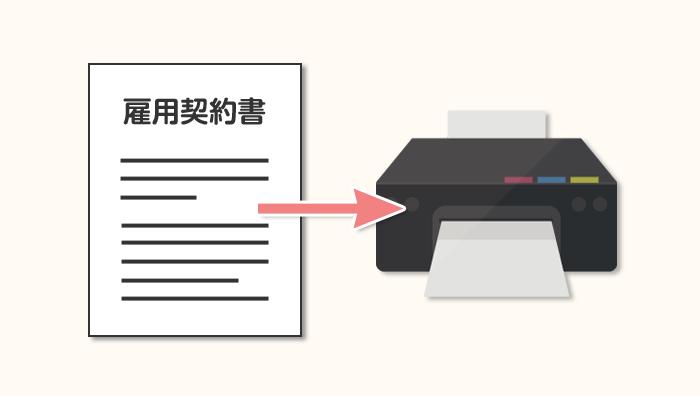 配偶者ビザ申請で雇用契約書のコピーを提出
