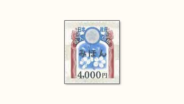 収入印紙(4000円)の見本