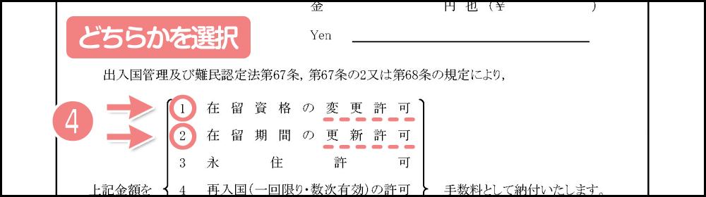 手数料納付書の書き方・見本_その4