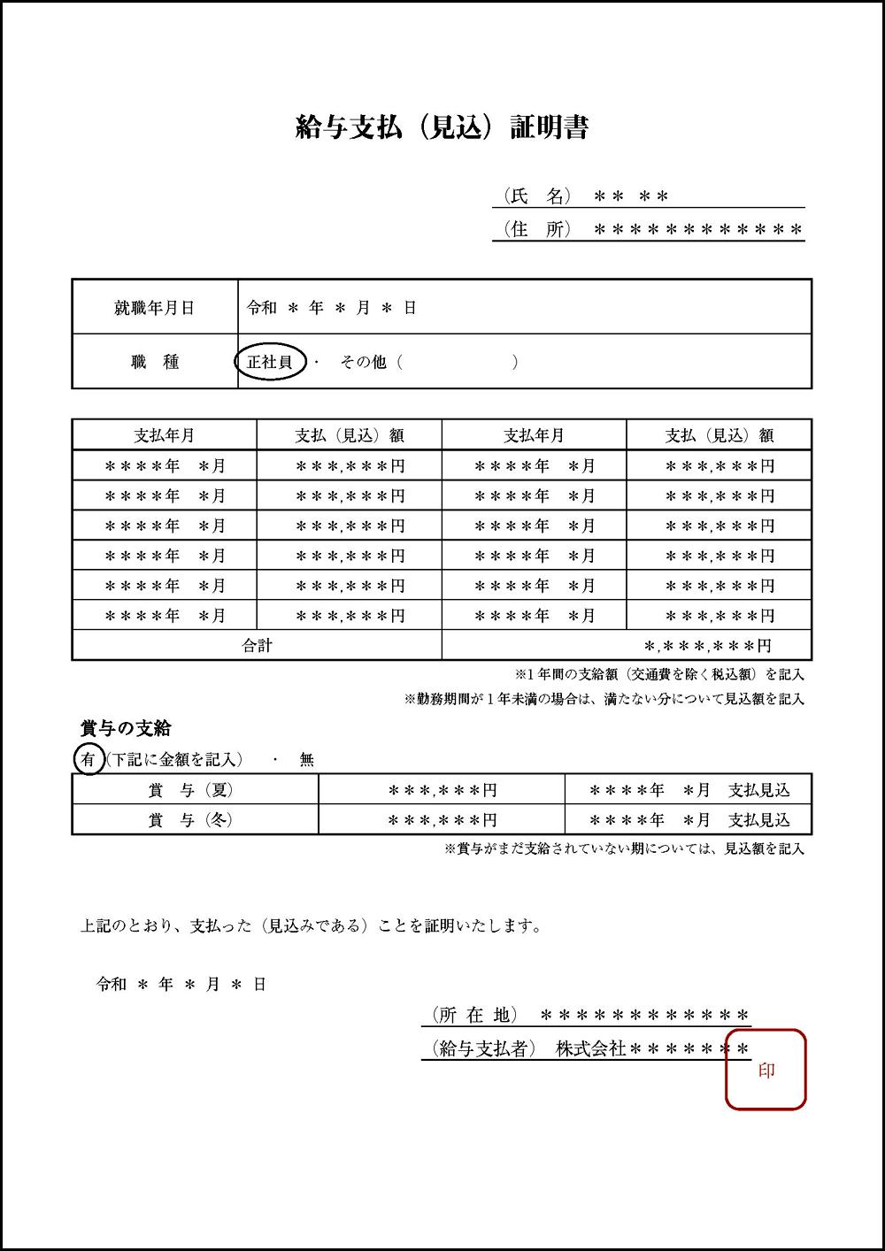 給与支払見込証明書の見本・サンプル