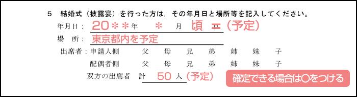 日本国内での挙式予定がある場合