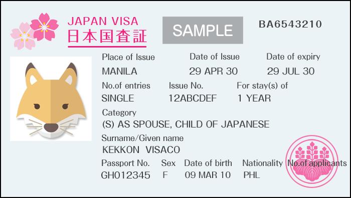 入国査証・日本国査証の見本