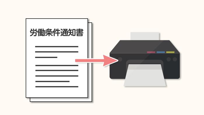 労働条件通知書のコピー