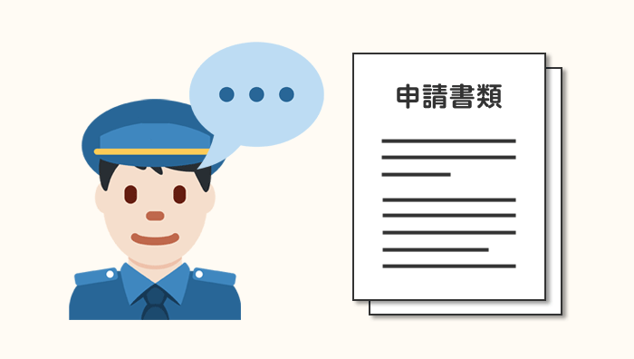 審査官と申請書類