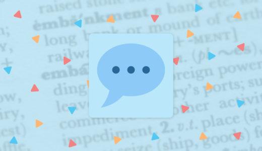 配偶者ビザ申請に必要な日本語能力の水準:母国語の理解度について