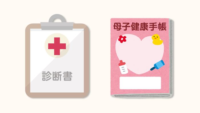 診断書と母子手帳