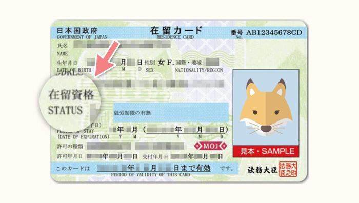 在留カードの在留資格欄