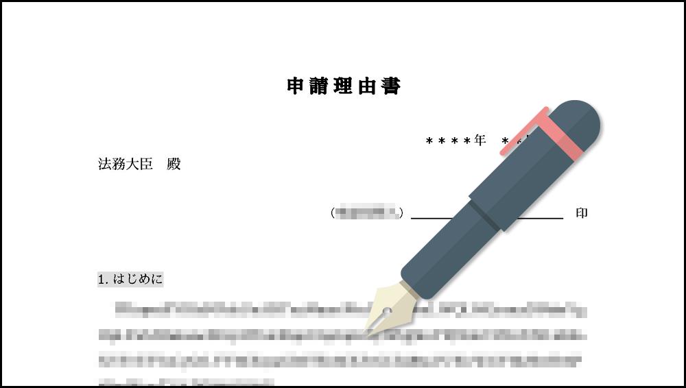 申請理由書の作成