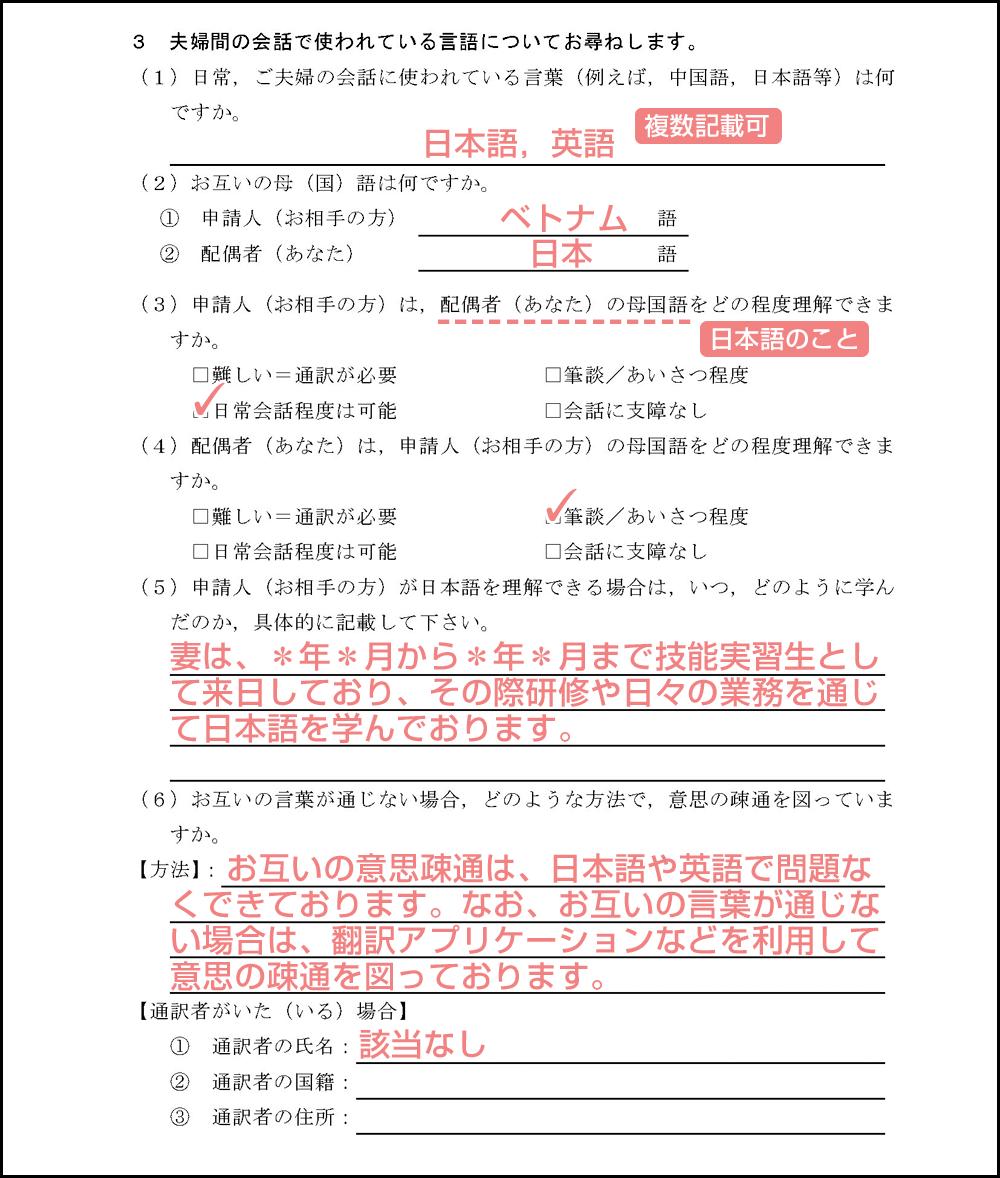 質問書の言語の項目