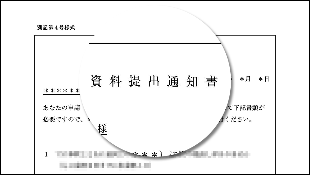 資料提出通知書の見本