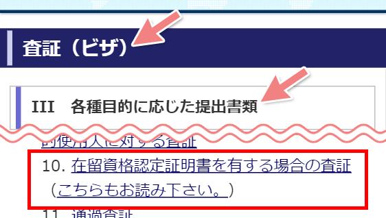 日本大使館のWebサイト