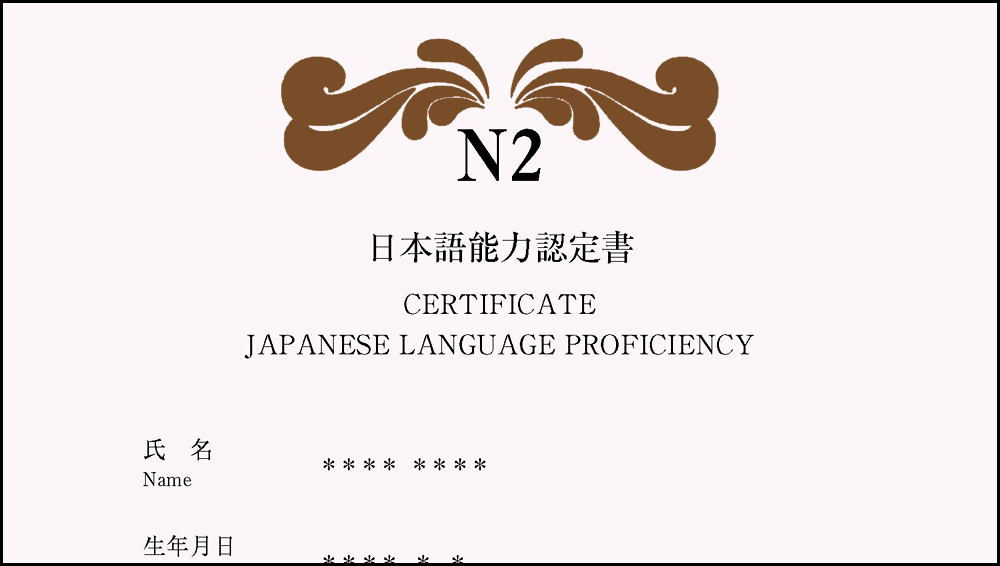 日本語能力認定書
