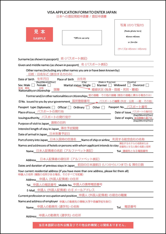 査証申請書の日本語訳_1枚目
