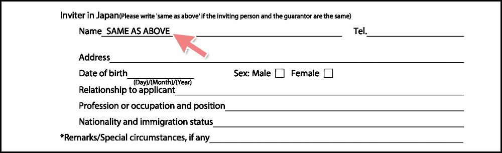 招待者(招へい人)の情報
