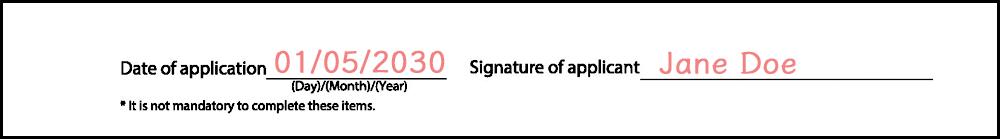 申請年月日・申請人の署名