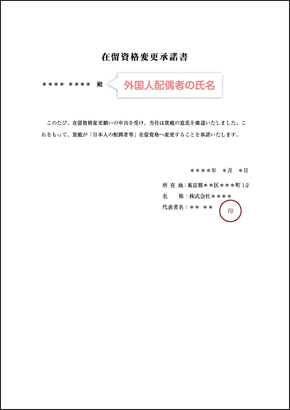 在留資格変更承諾書(勤務先発行)