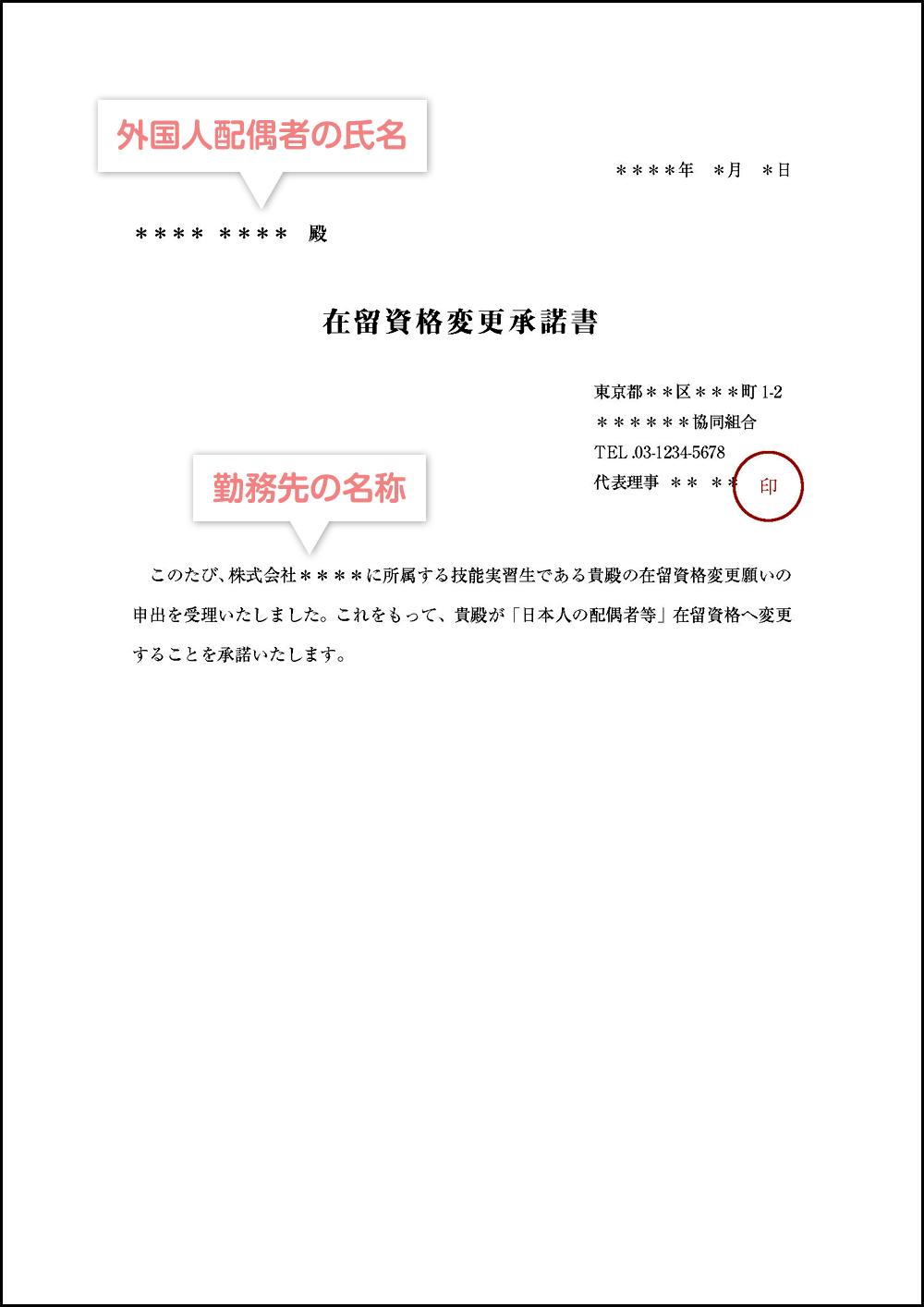 在留資格変更承諾書(組合発行)