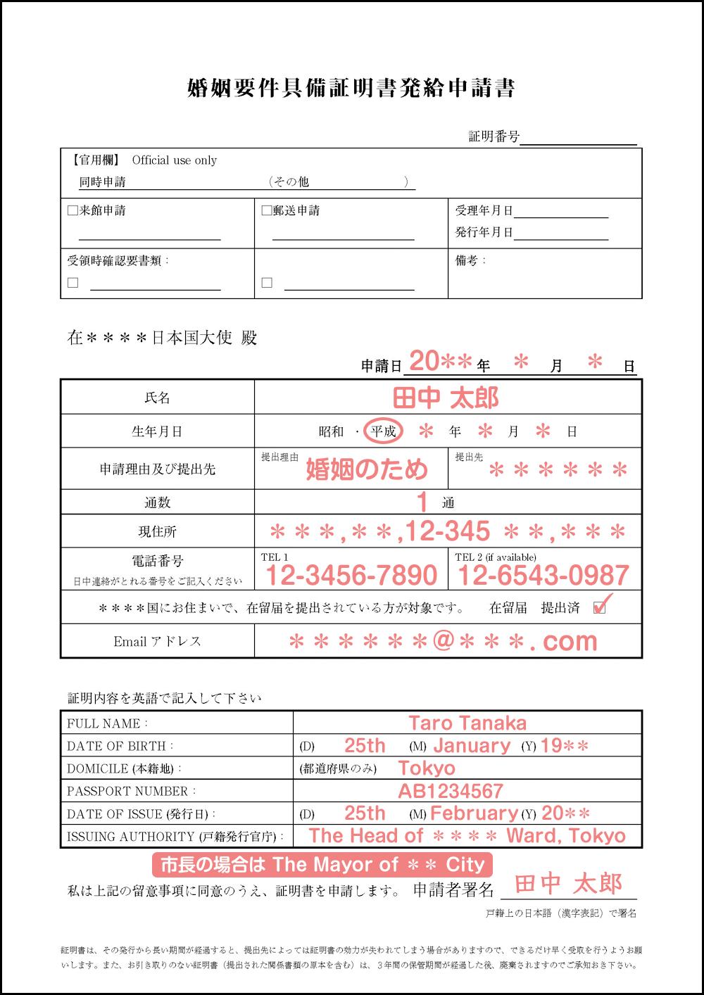 婚姻要件具備証明書発給申請書