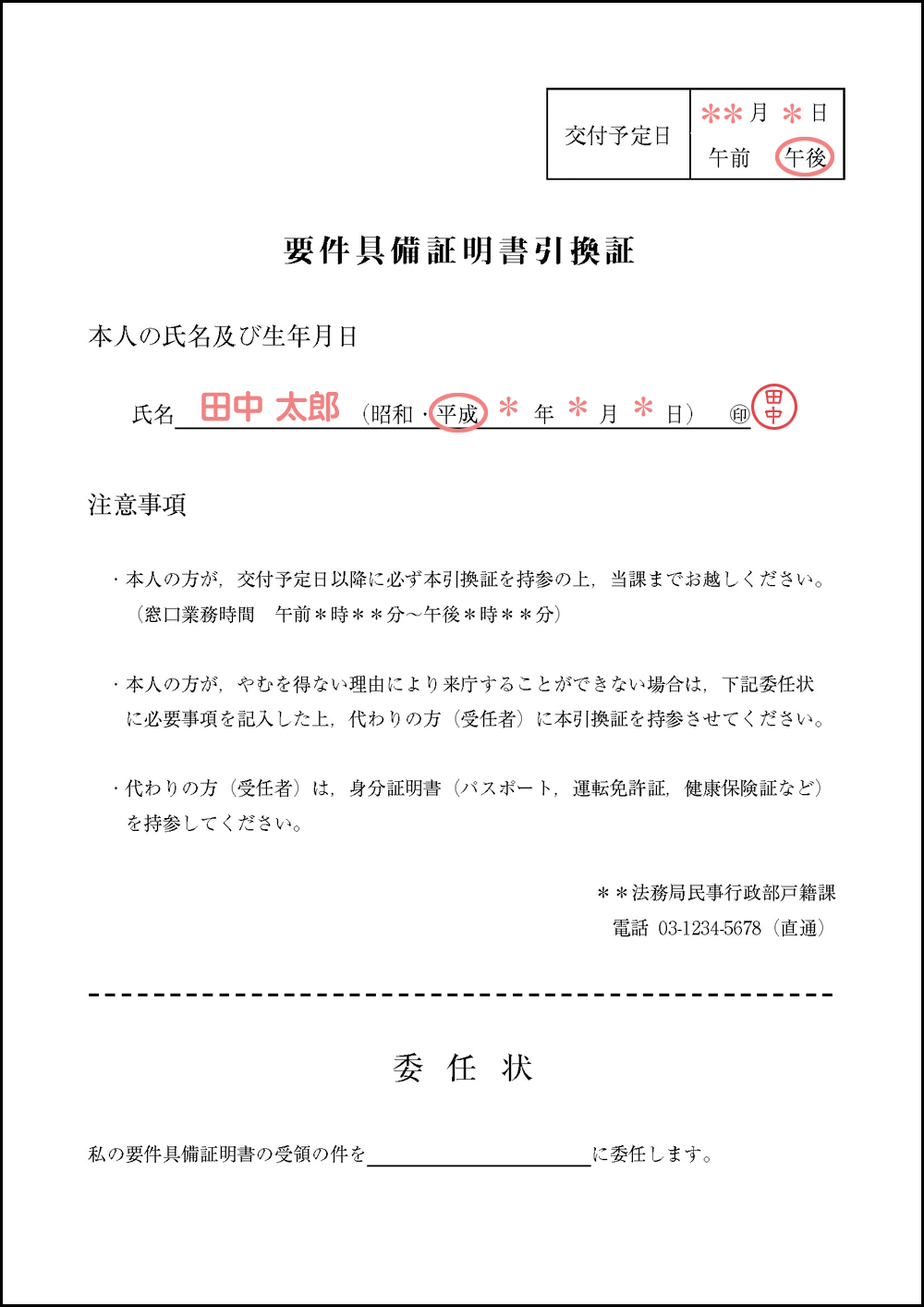 婚姻要件具備証明書の引換証