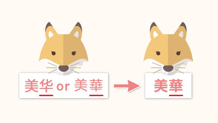 請求用紙の漢字記載の注意点