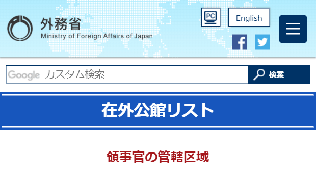 外務省Webサイト(管轄区域)のスクリーンショット
