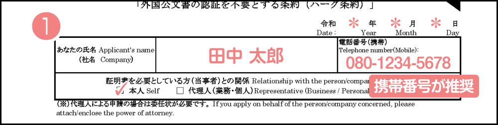 アポスティーユ申請書の書き方・記入例_申請者の情報