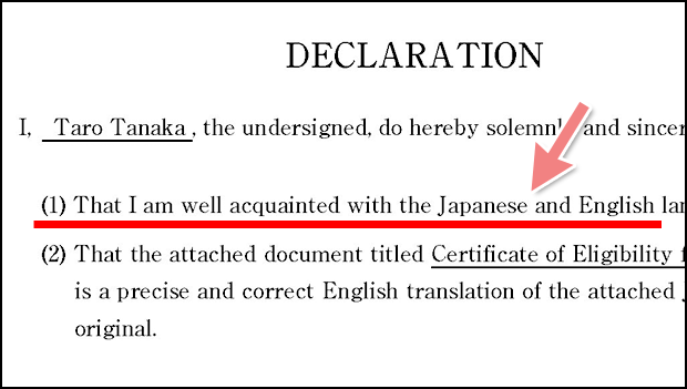 宣言書の日本語と英語に関する記述