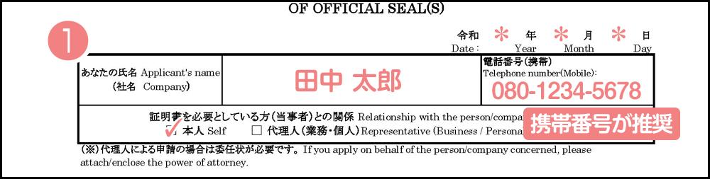 公印確認申請書の書き方や記入例_申請者情報