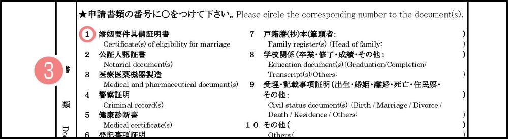 公印確認申請書の書き方や記入例_書類の番号