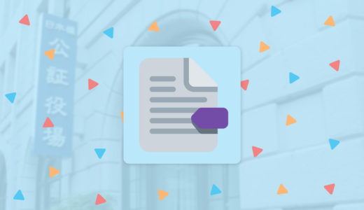 婚姻要件具備証明書の英語翻訳と公証役場の認証:宣言書の書き方も解説