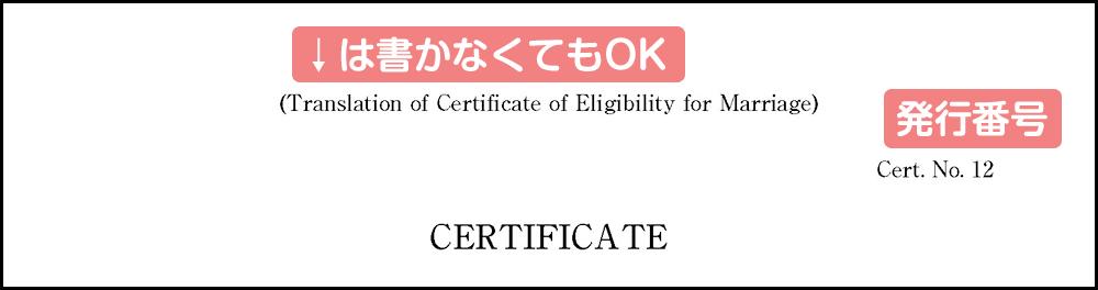 婚姻要件具備証明書の英訳の見本・テンプレート_その1