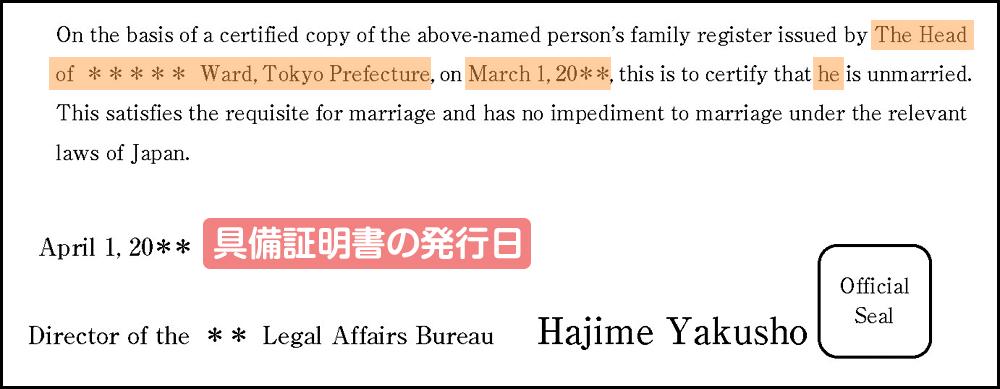 婚姻要件具備証明書の英訳の見本・テンプレート_その4