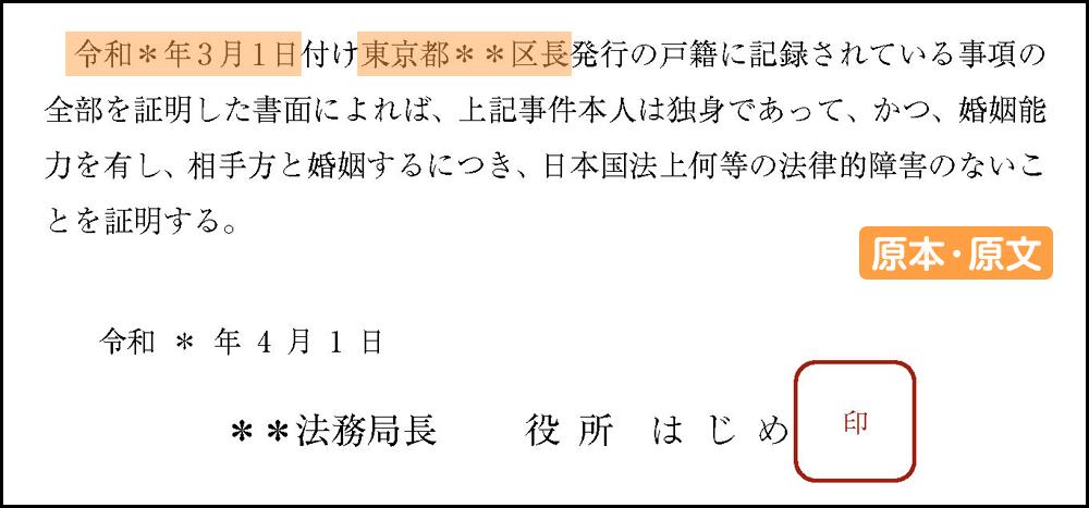 婚姻要件具備証明書の英訳テンプレートの原文_その4