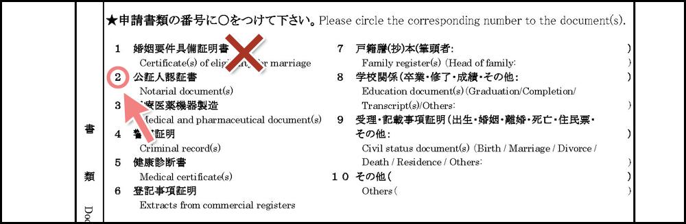 アポスティーユ申請書_公証人押印証明