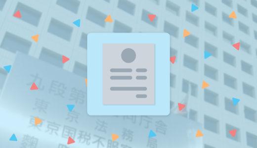法務局で婚姻要件具備証明書の翻訳を認証するには:郵送手続きも解説