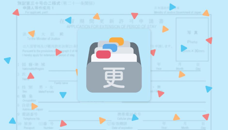【配偶者ビザ】在留期間更新許可申請書の書き方と記入例を図解