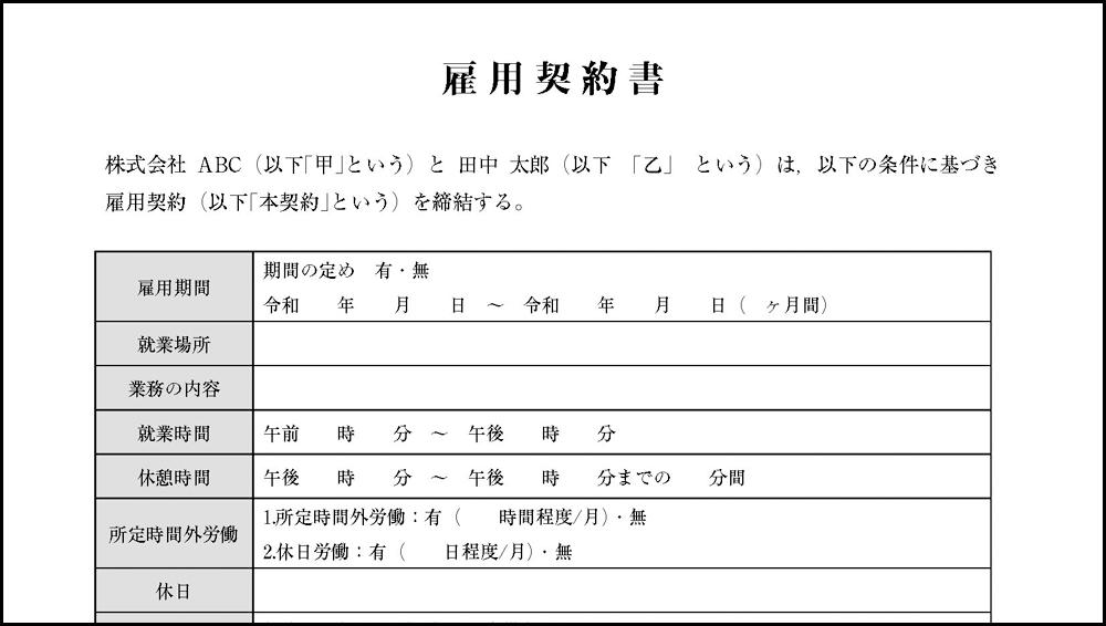 雇用契約書の見本