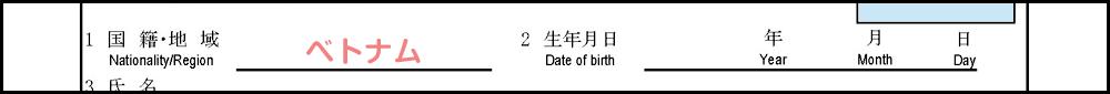 配偶者ビザの在留期間更新許可申請書の書き方_1枚目の1