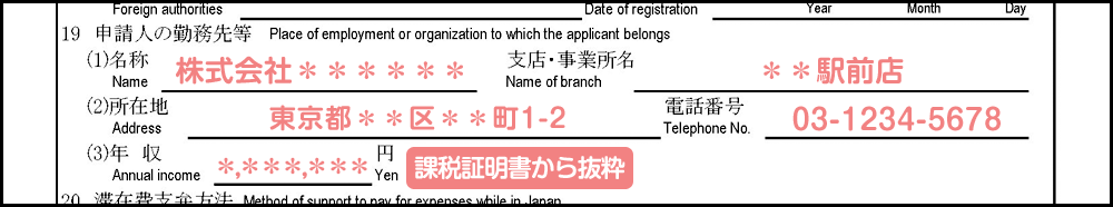 配偶者ビザの在留期間更新許可申請書の書き方_2枚目の19