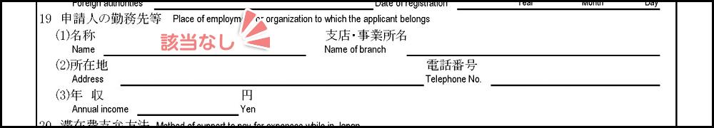 配偶者ビザの在留期間更新許可申請書の書き方_2枚目の19_無職の場合